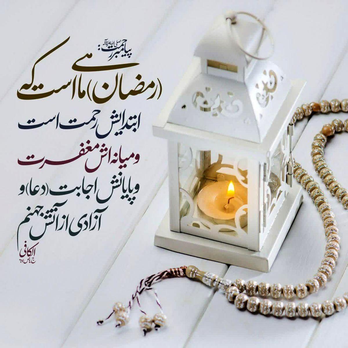 حدیث نورانی حضرت محمد (ص) در رابطه با ماه مبارک رمضان
