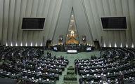مجلس تصویب کرد؛ الزام دولت به توقف اجرای پروتکل الحاقی ظرف یک ماه