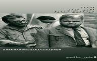 نوید محمدزاده تولد استادش را تبریک گفت + عکس
