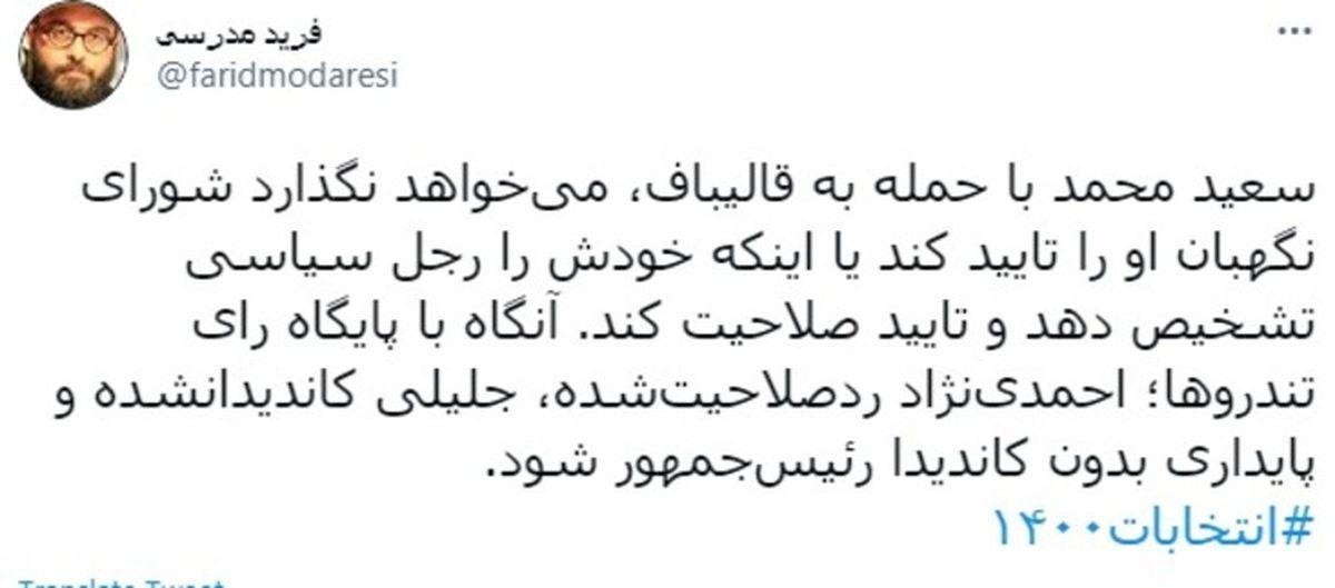 پشت پرده بازی سیاسی سعید محمد
