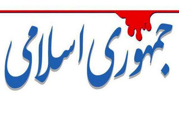 انتقاد روزنامه جمهوری اسلامی از امام جمعه اردبیل؛ در برابر جمهوری آذربایجان واکنش قاطعانه نشان دهید