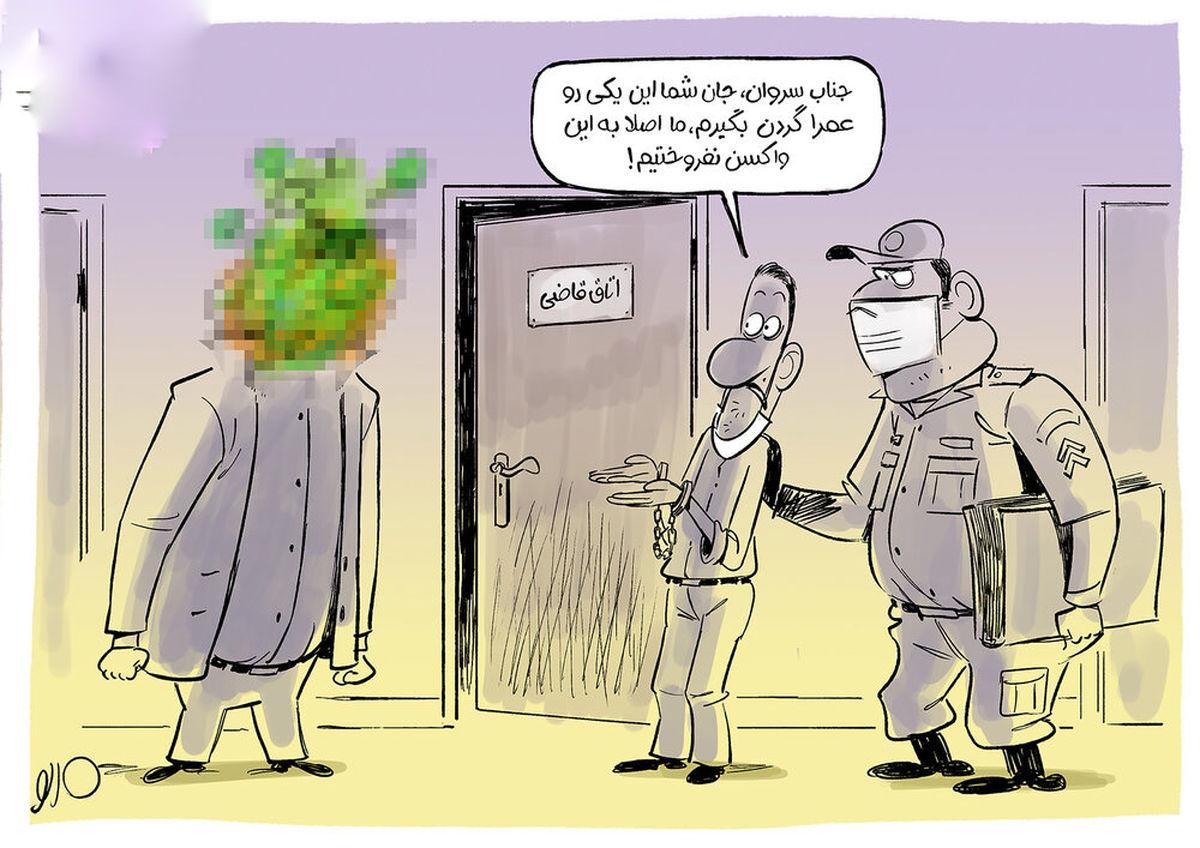 فتا فروشنده واکسن تقلبی کرونا را دستگیر کرد! +کاریکاتور
