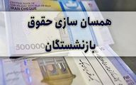 خبر خوش در 1400 / افزایش حقوق بازنشستگان تامین اجتماعی ! + جزئیات