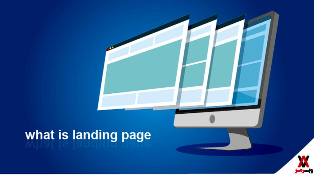 لندینگ پیج چیست؛ ۱۰ روش بهینهسازی صفحه فرود