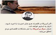"""محسن رضایی: شعار """"مرگ بر آمریکا"""" با حل مشکلات اقتصادی مردم تحقق مییابد"""