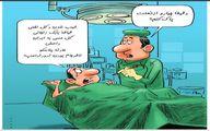 از دکل گمشده تا قیافه بابک زنجانی!/کاریکاتور