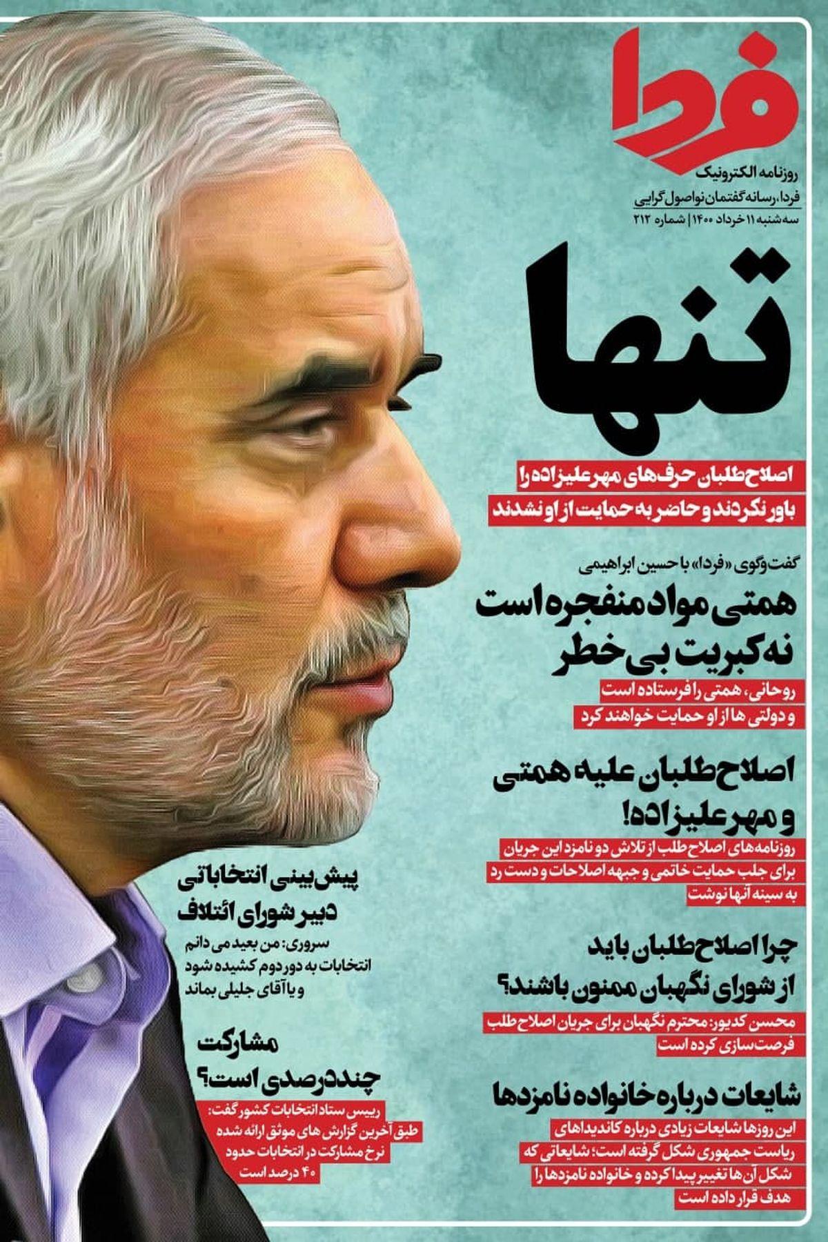 طعنه رسانه قالیباف به کاندیداتوری محسن مهرعلیزاده