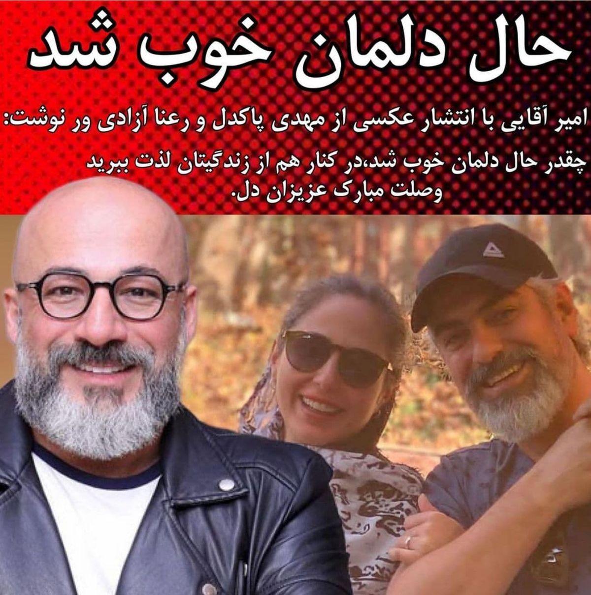 ازدواج عجیب مهدی پاکدل و رعنا آزادی ور بازیگران مطرح سینمای ایران+عکس