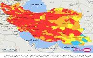 کدام مناطق در وضعیت قرمز هستند ؟+عکس