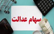 ارزش سهام عدالت در ۱۲ خردادماه