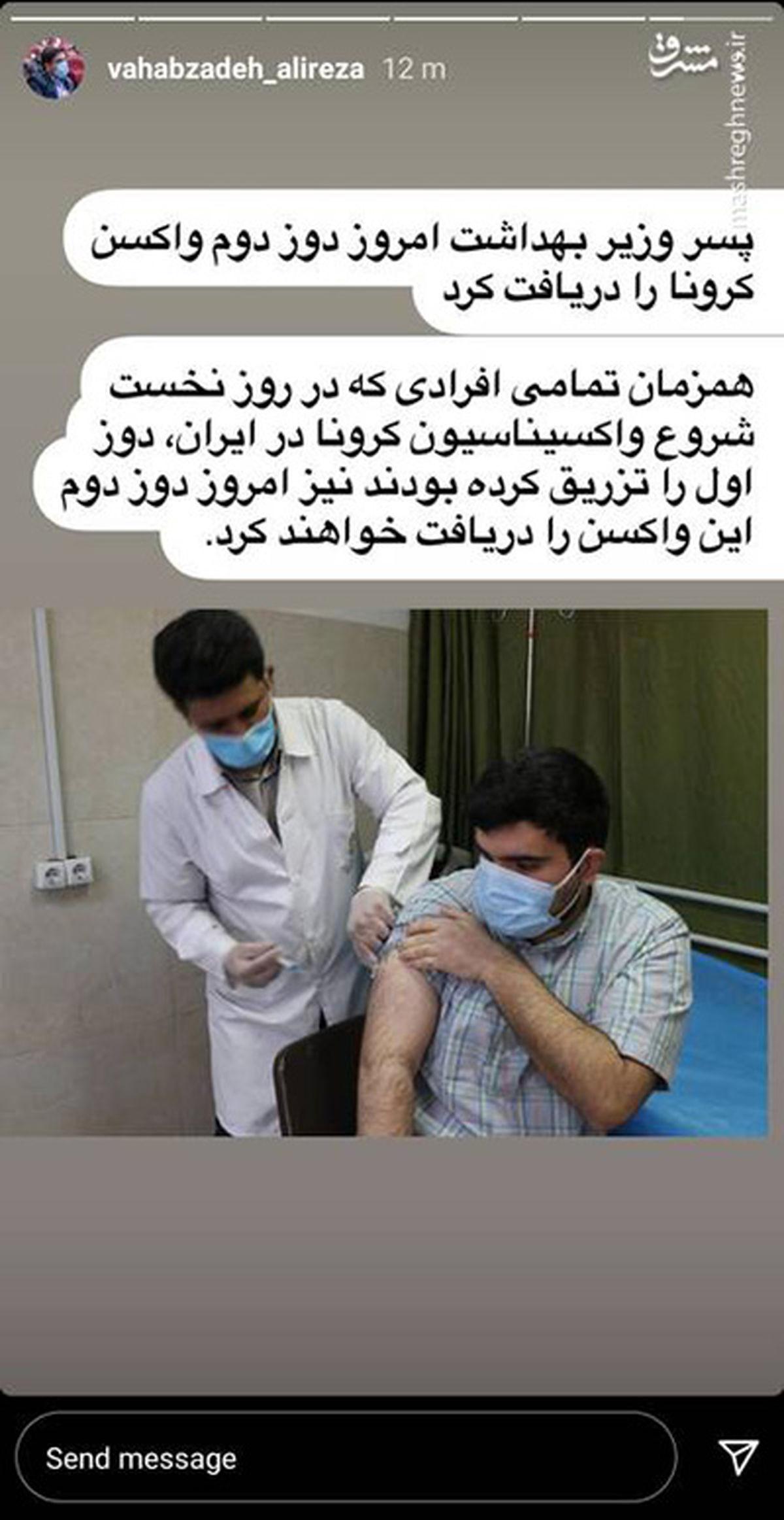 پسر وزیر بهداشت دومین دوز واکسن را تزریق کرد+عکس