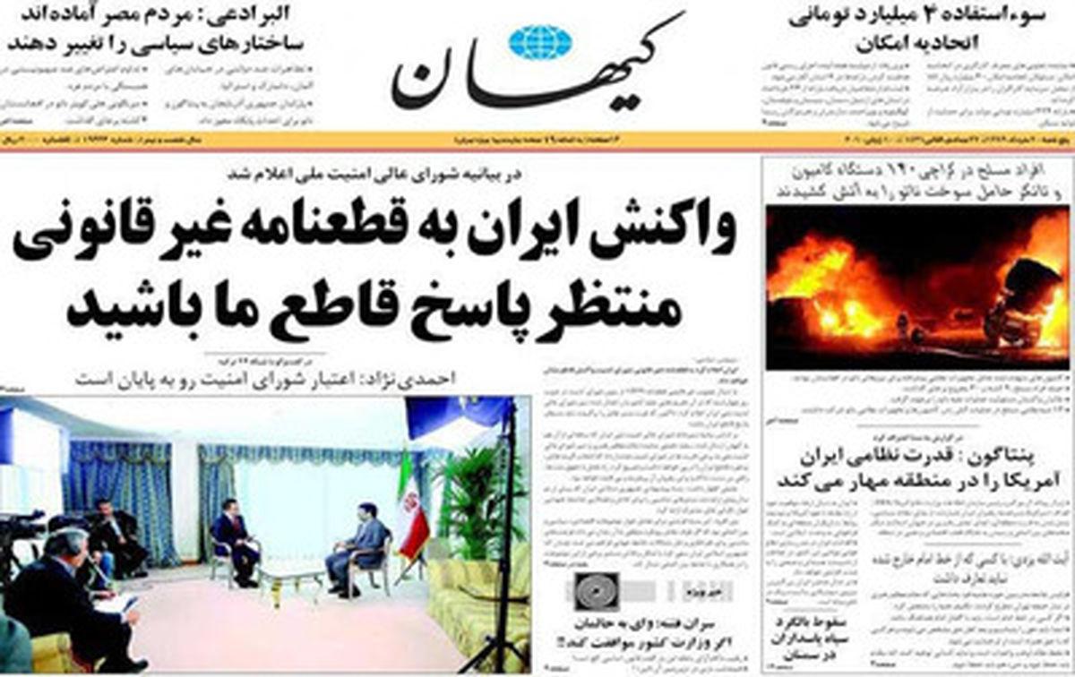 موضع کیهان درباره 8 قطعنامه قبلی شورای امنیت چه بود/تصاویر