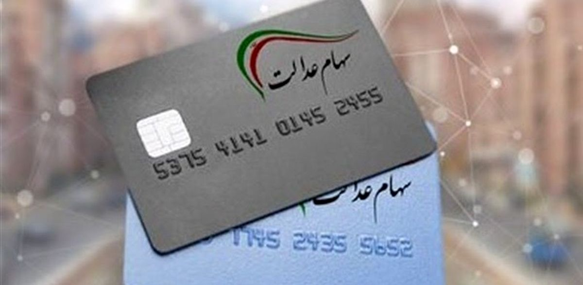 پرداخت وام 14 میلیونی با کارت اعتباری سهام عدالت + جزئیات و نحوه دریافت