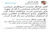 تحلیل مهدی نصیری، فعال سیاسی اصولگرا، از اظهارات مصلحی و واکنش ها به آن
