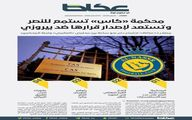 ادعای جنجالی نشریه سعودی علیه پرسپولیس