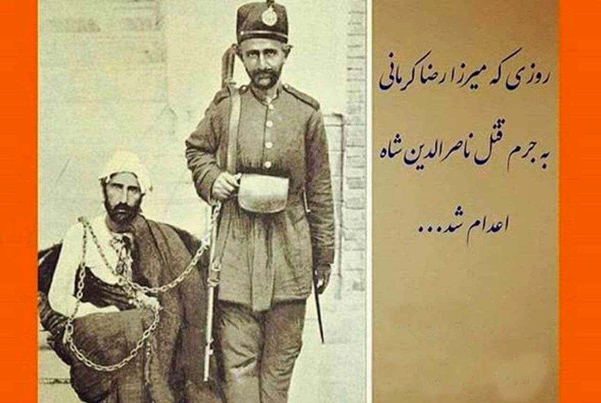 تصویر میرزا رضا کرمانی قبل از اعدام به جرم قتل ناصرالدین شاه قاجار