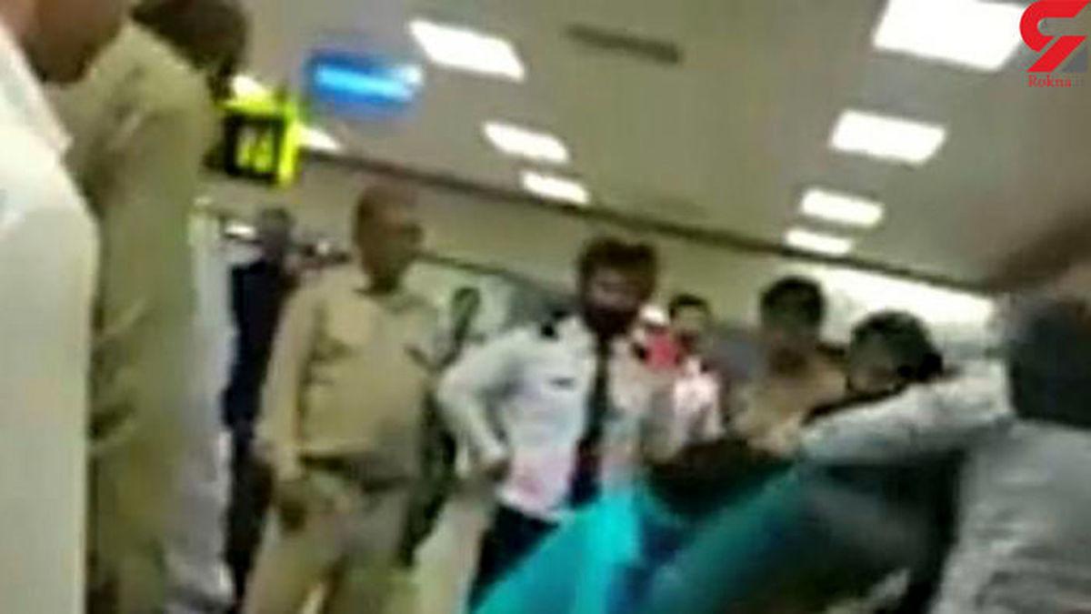 کتک کاری با مادر و دختر در فرودگاه!