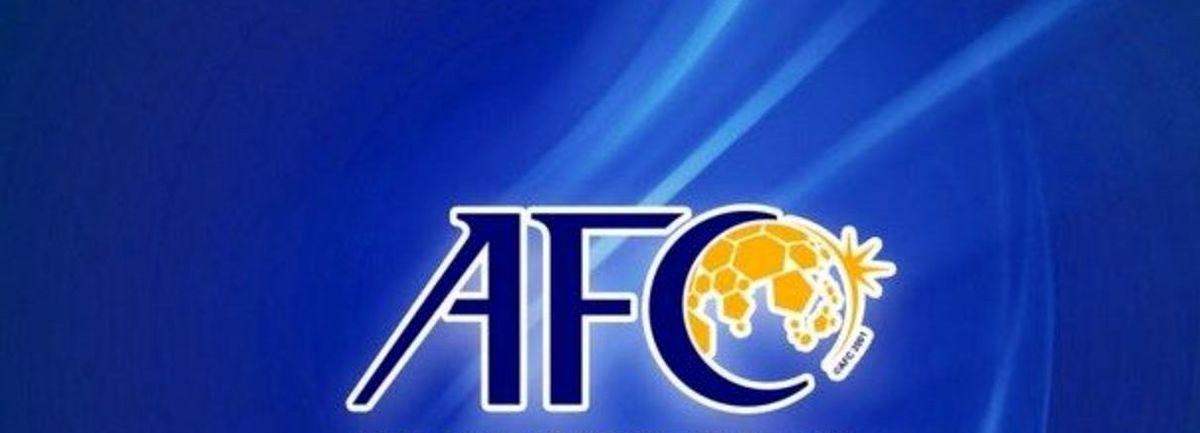 AFC پاسخ اعتراض ایران را داد