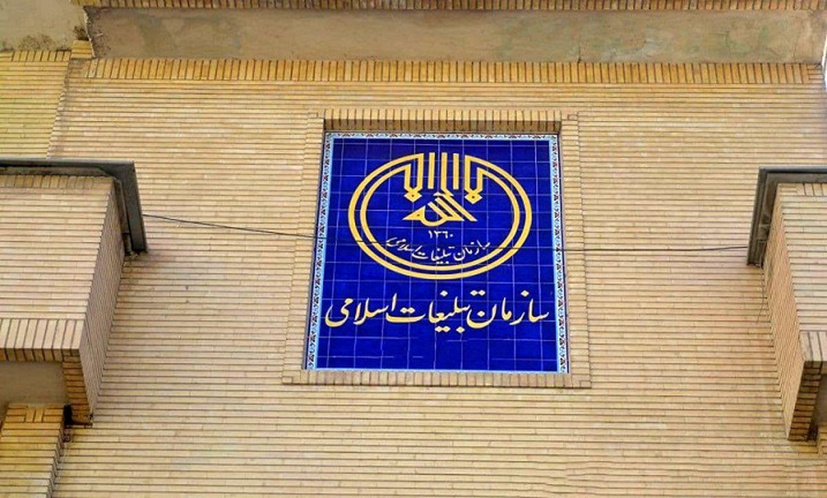 طعنه تند روزنامه جمهوری اسلامی به رئیس سازمان تبلیغات؛ از امام زمان حکم گرفته اید؟