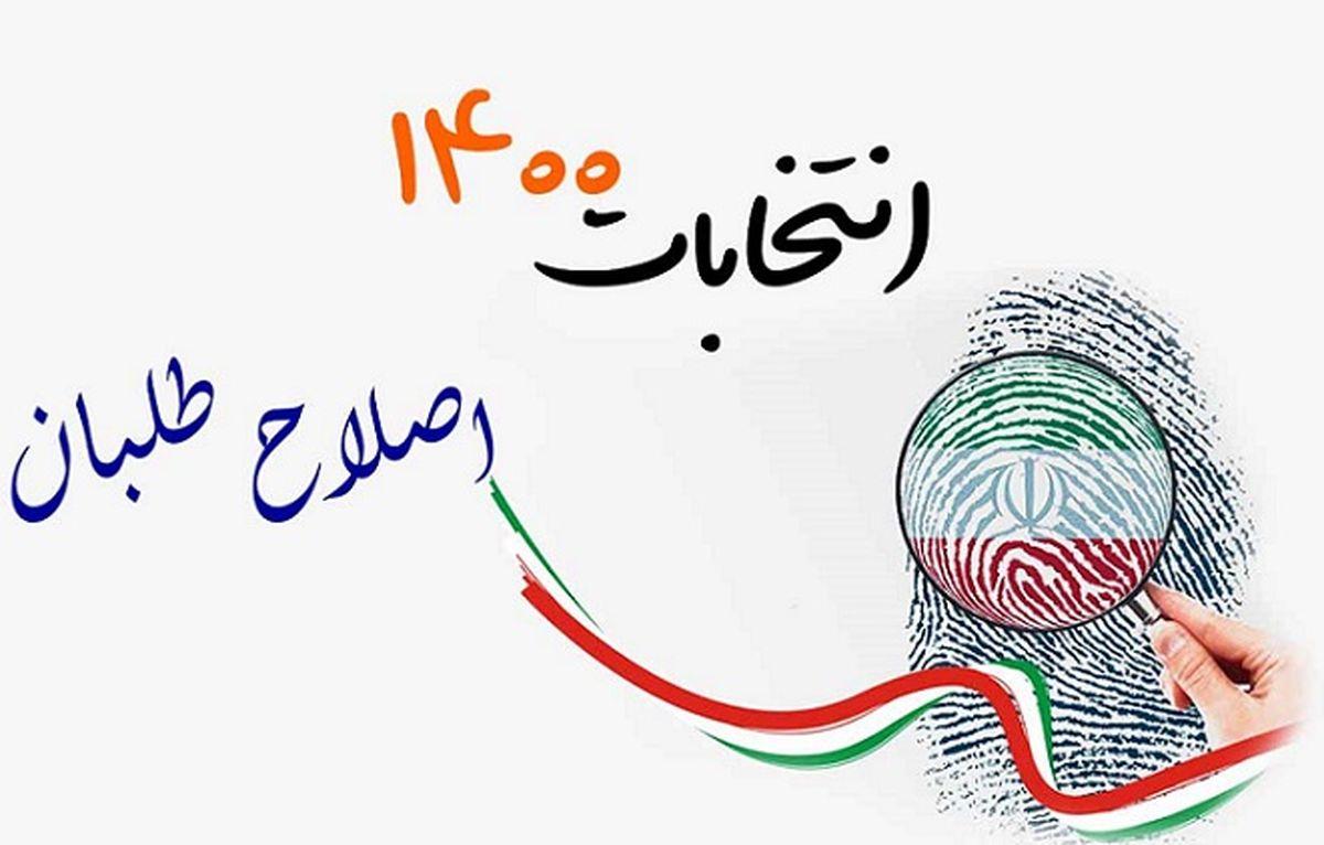 مشخص شدن زمان اعلام نامزد نهایی اصلاحطلبان