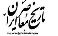 بهترین کتابهای تاریخ معاصر ایران
