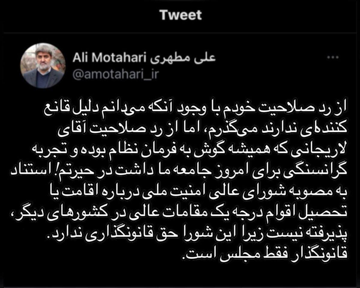 مطهری: از رد صلاحیت علی لاریجانی در حیرتم!