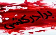 درخواست قصاص برای عامل قتل برادر+جزئیات بیشتر