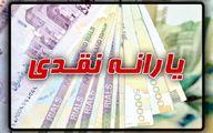 افزایش یارانه نقدی از ماه آینده ؟ | شرط مهم افزایش یارانه نقدی در دولت جدید