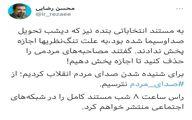 صداوسیما به مستند محسن رضایی هم رحم نکرد