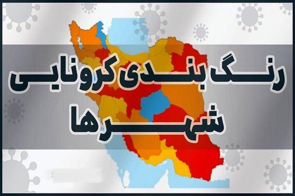 جدیدترین نقشه رنگبندی کرونایی کشور؛ امروز ۲۹ خرداد ۱۴۰۰