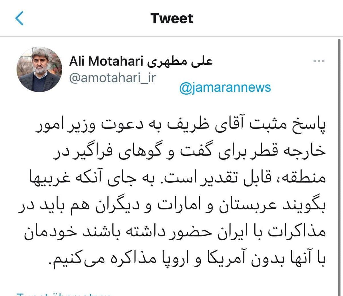 پیشنهاد علی مطهری درباره مذاکره ایران و عربستان + توئیت