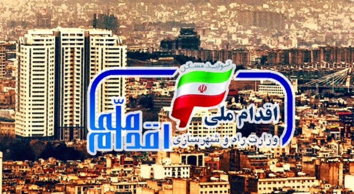 خبر خوش درباره افتتاح واحدهای مسکن ملی