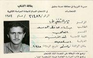 عکس/ کارت ورود به جلسه امتحان بشار اسد