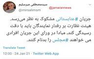 حمایت میرسلیم از نماینده ای که به سرباز سیلی زد + توئیت