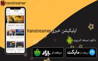 سایت ایران استریمر بزرگ ترین مرجع استریمر های ایرانی و اخبار به روز دنیای بازی