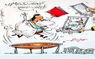 اخلاق پزشکی در آقای دکتر معروف+کاریکاتور