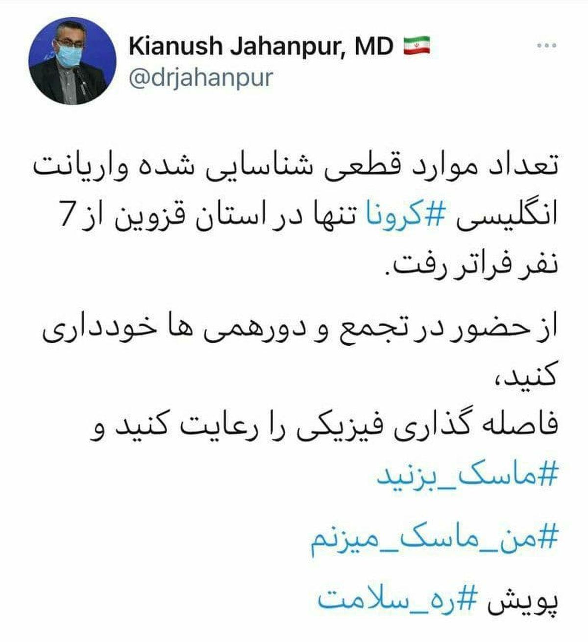 خبر ترسناک جهانپور درباره کرونای انگلیسی در ایران + توئیت