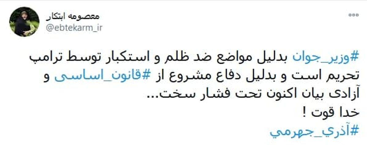 واکنش کنایه آمیز ابتکار به احضار آذریجهرمی به دادسرا: خدا قوت! + توئیت