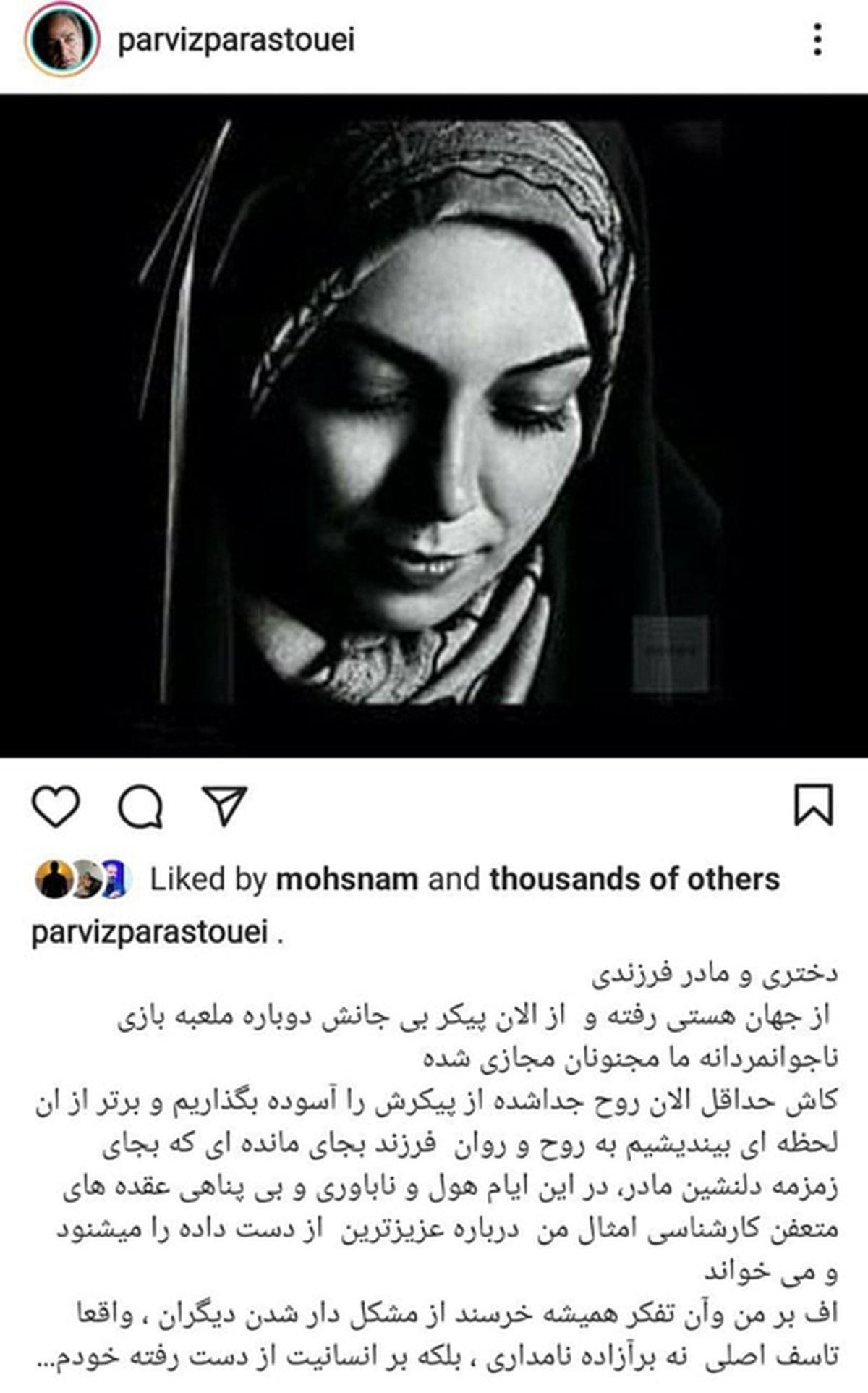 پست و درخواست پرویز پرستویی درباره آزاده نامداری+عکس