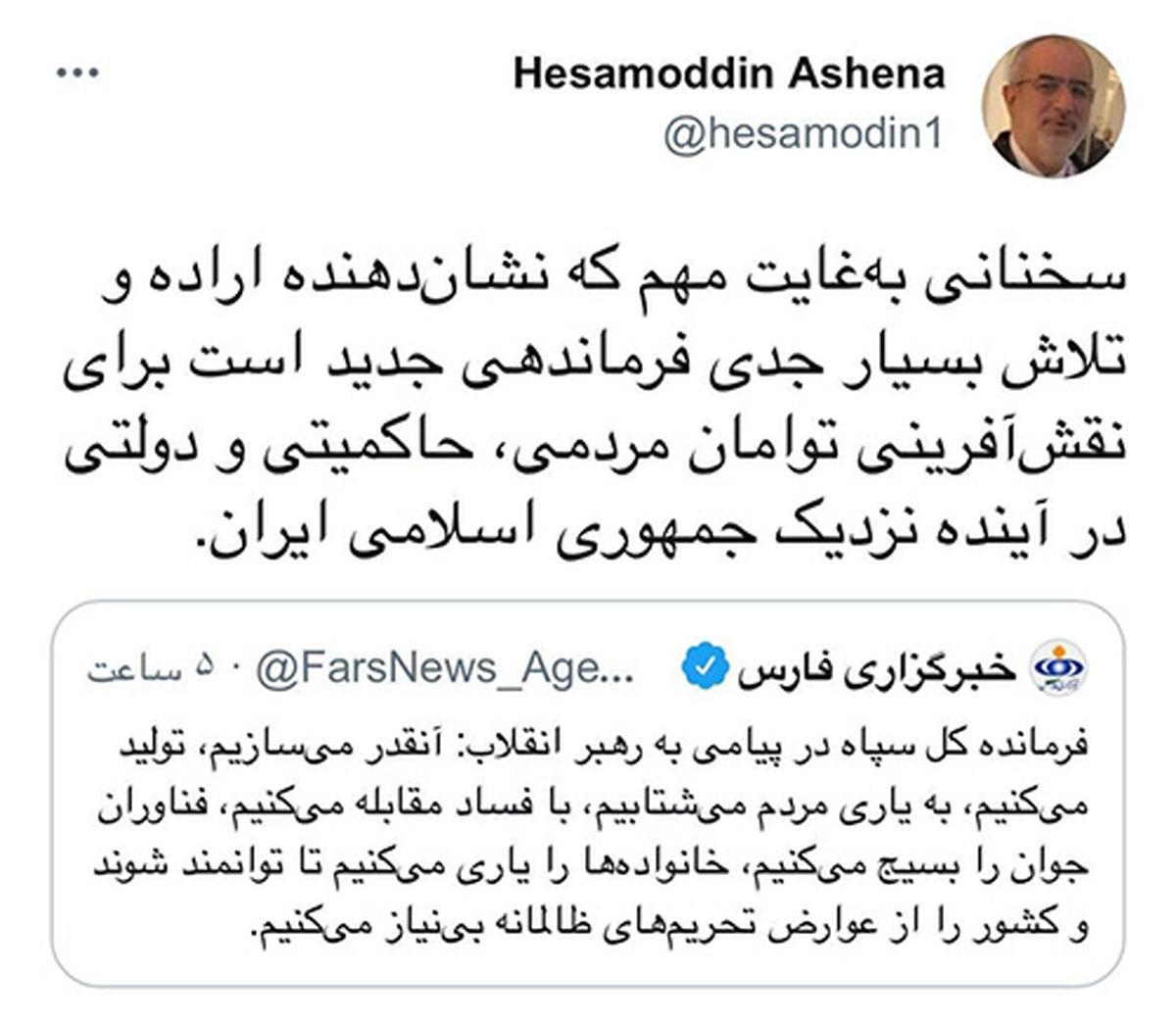 توئیت مشاور روحانی در واکنش به نامه سپاه به رهبری+عکس