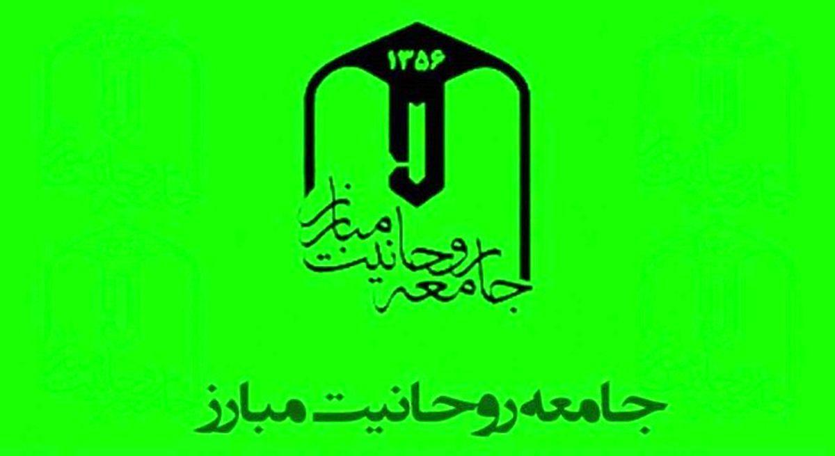 بیانیه جامعه روحانیت مبارز به مناسبت چهل و دومین سالگرد پیروزی انقلاب اسلامی