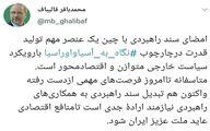 توئیت رئیسمجلس درباره سند همکاریهای جامع ایران و چین
