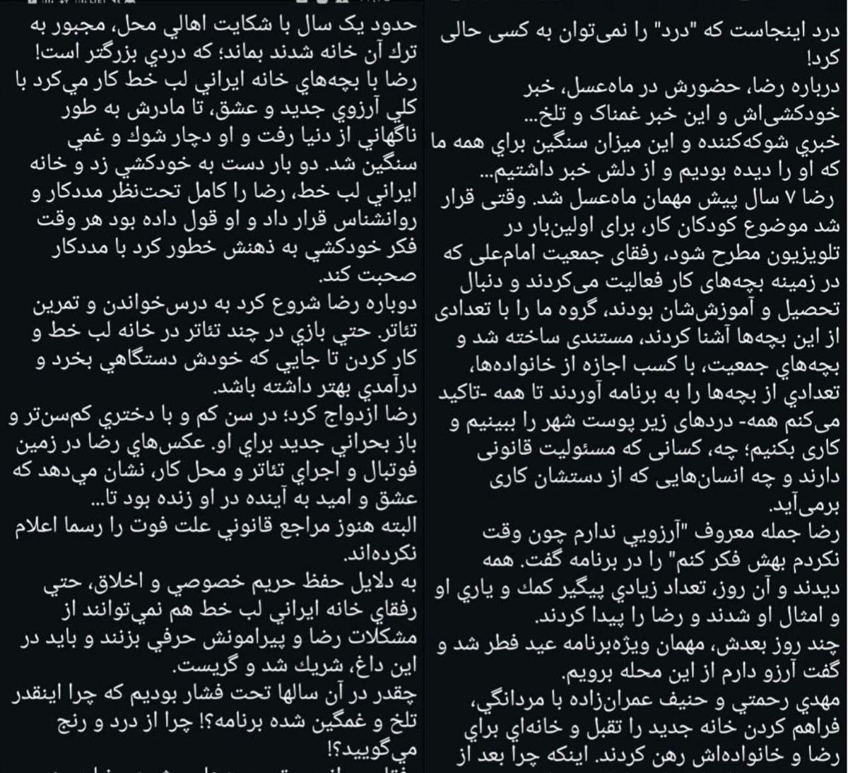 واکنش احساسی احسان علیخانی به خبر خودکشی کودک کار معروف+عکس