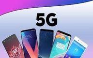 گوشیهای 5G به این زودی ارزان نمیشوند!