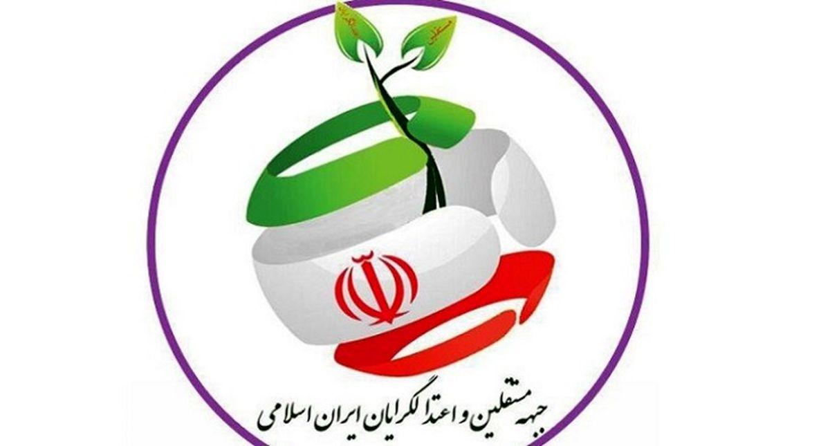 اعلام اسامی کاندیداهای احتمالی جبهه مستقلین و اعتدالگرایان برای 1400 + جزئیات