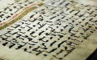 عکس: قدیمیترین مصحف با دستخط منسوب به حضرت علی(ع)