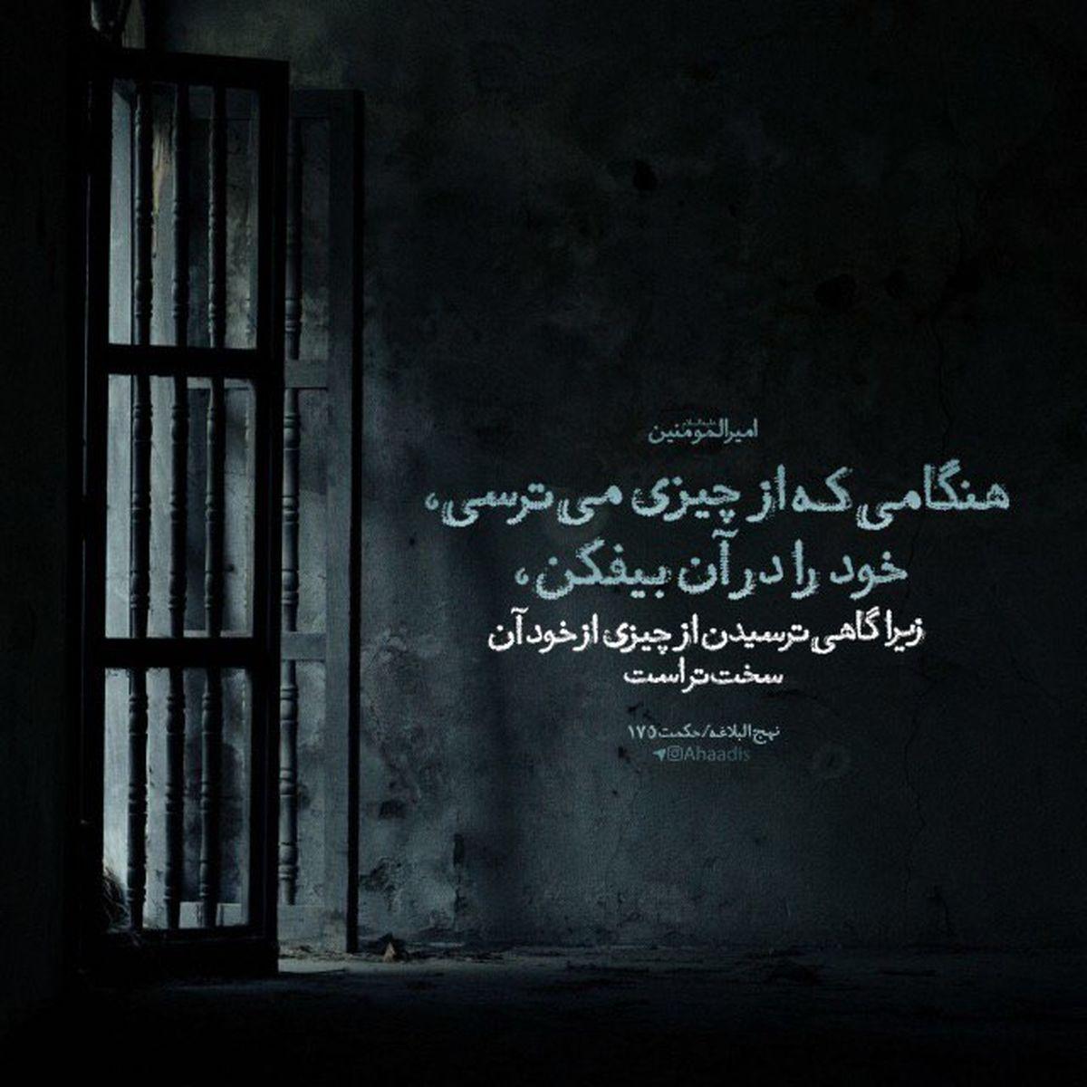 حدیث نورانی و زیبا حضرت علی (ع) در مورد ترس