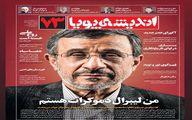 موضع جدید احمدینژاد: من لیبرالم