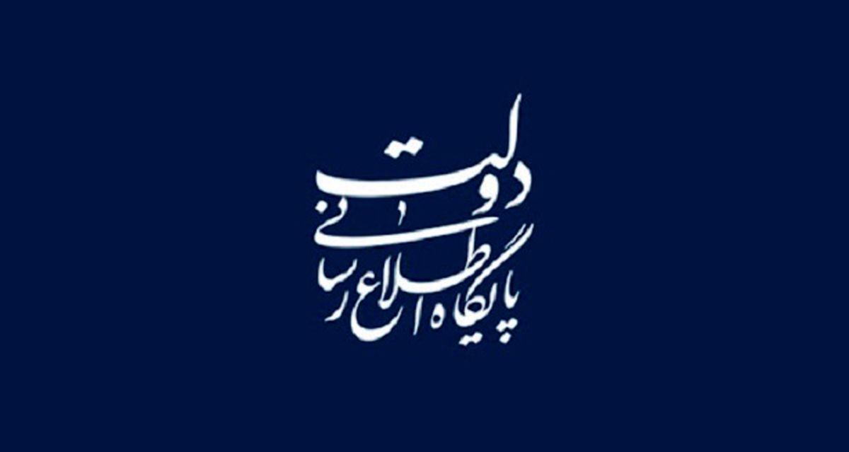 واکنش دولت به نامزدهای انتخاباتی درباره جنجال آبان ٩٨ + متن
