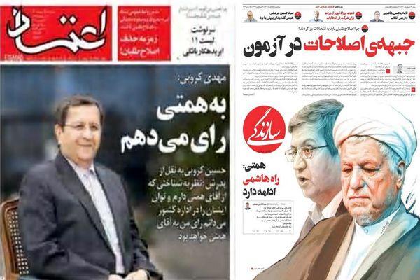 حمایت دو روزنامه اصلاحطلب از همتی